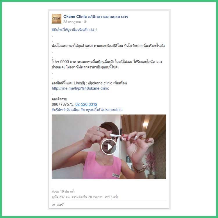 ตัวอย่าง-content-marketing-12