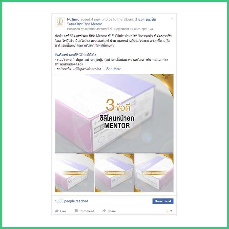 ตัวอย่าง-content-marketing-5
