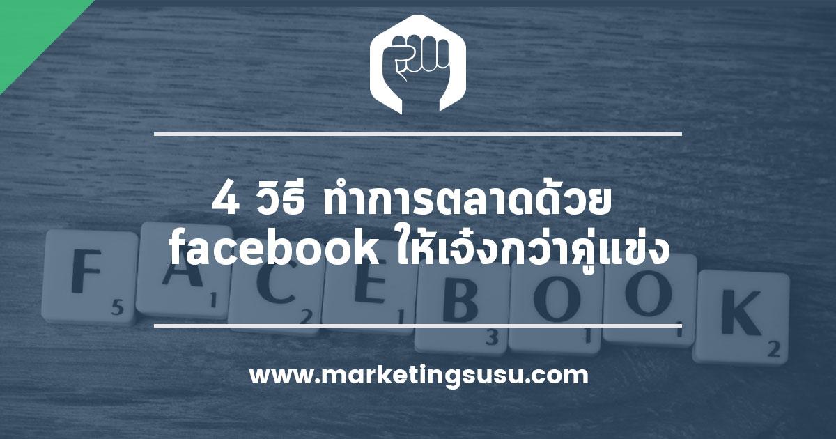 ทำการตลาดด้วย facebook