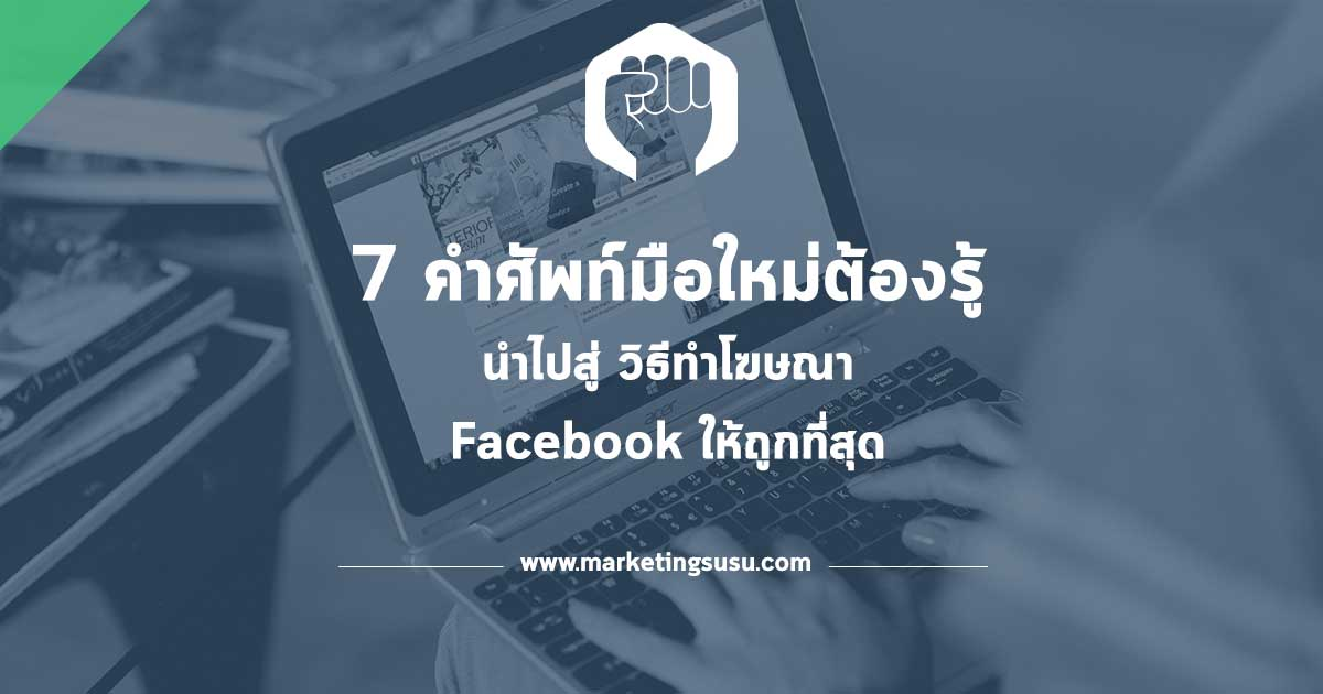 7 คำศัพท์มือใหม่ต้องรู้ นำไปสู่ วิธีทำโฆษณา Facebook ให้ถูกที่สุด