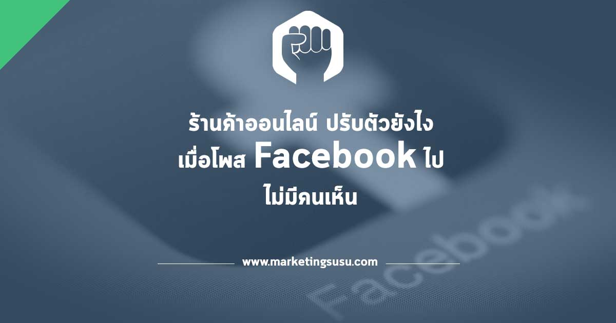 ปรับตัวยังไง-เมื่อโพส-Facebook-ไป-ไม่มีคนเห็น-ร้านค้าออนไลน์