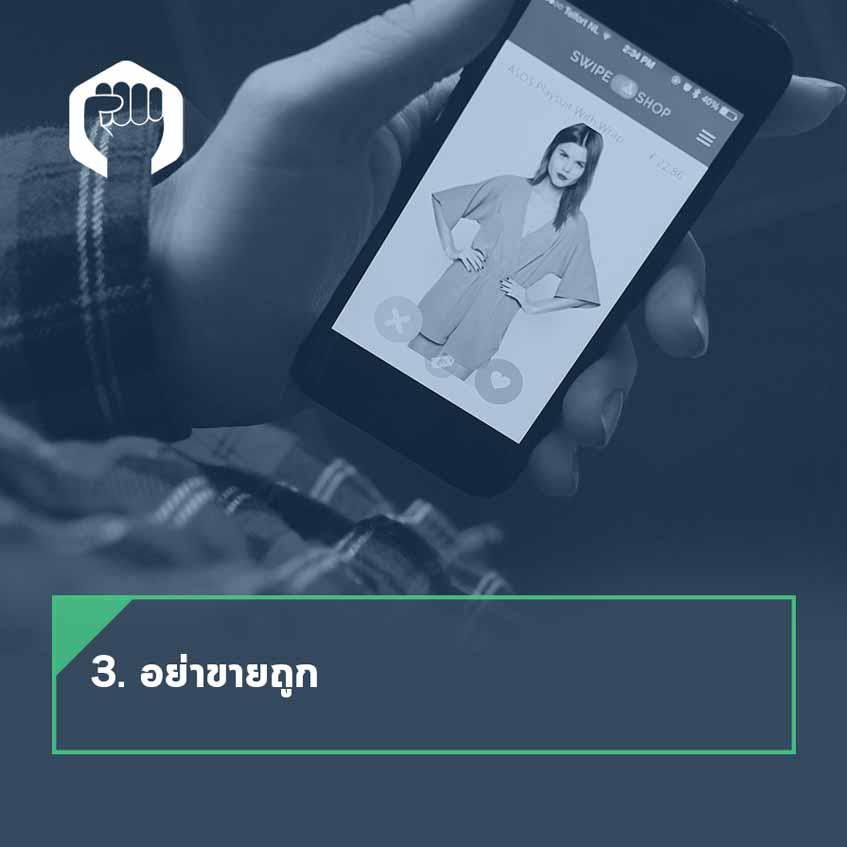 4-แนวคิด-วิธีขายของออนไลน์-รู้แล้วต้องทำ-ไม่ทำอาจเจ๊ง