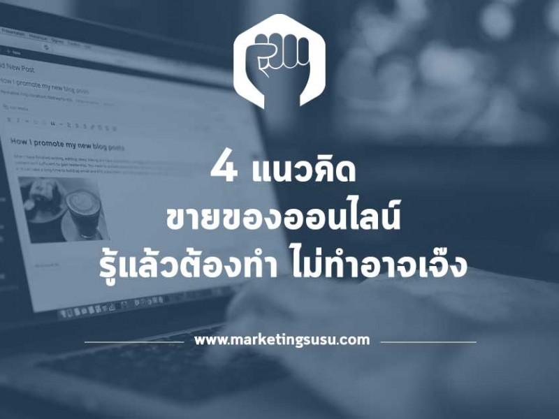 4-แนวคิด-วิธีขายของออนไลน์-รู้แล้วต้องทำ-ไม่ทำอาจเจ๊ง-marketingsusu.com