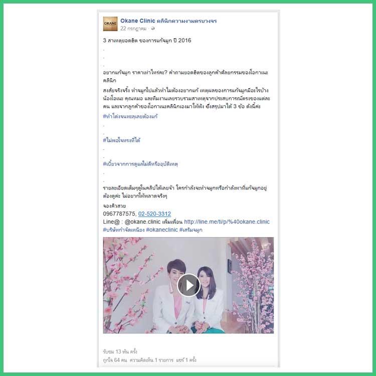 ตัวอย่าง-content-marketing-10