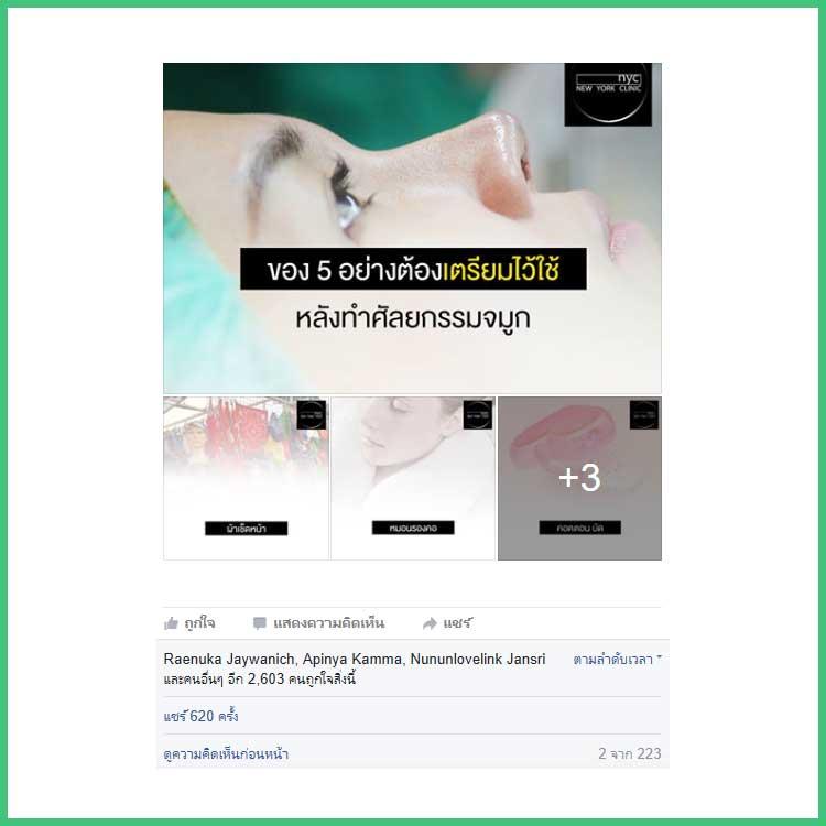 ตัวอย่าง-content-marketing-7