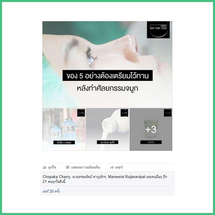 ตัวอย่าง-content-marketing-8